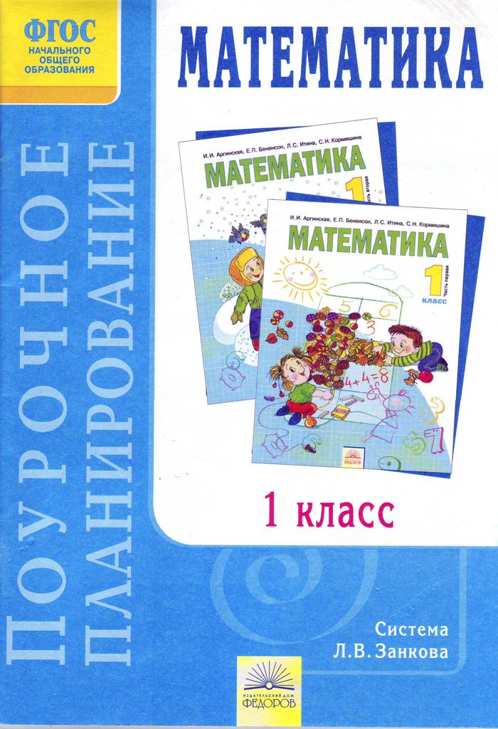 Контрольные Работы По Математике 4 Класс По Учебнику Моро